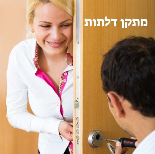 מתקן דלתות